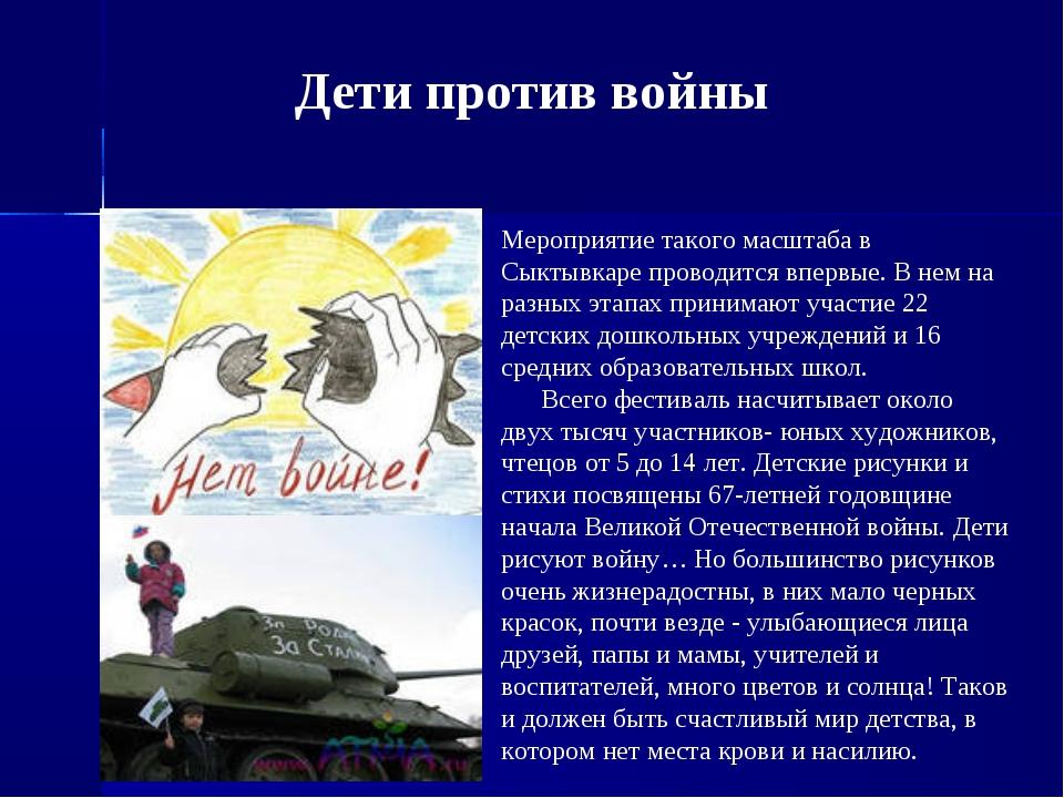 Дети против войны Мероприятие такого масштаба в Сыктывкаре проводится впервые...