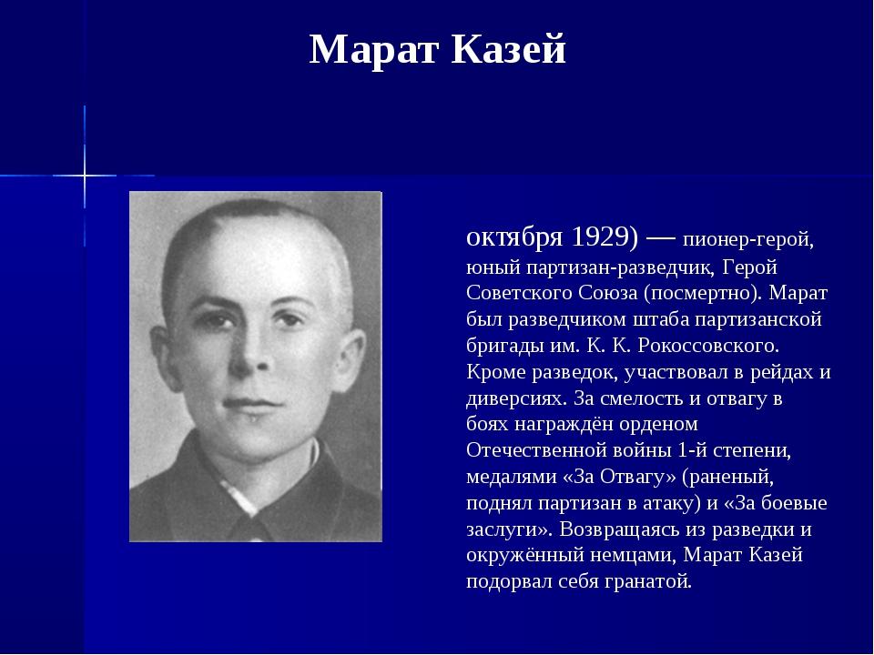 Марат Казей Мара́т Ива́нович Казе́й (10 октября 1929) — пионер-герой, юный па...