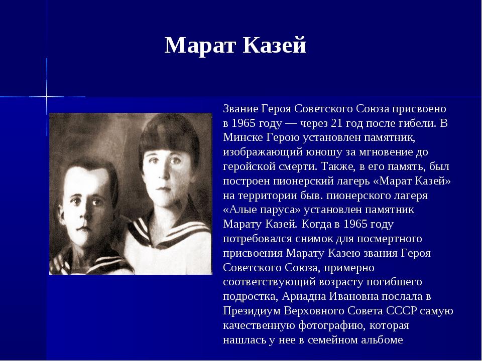 Марат Казей Звание Героя Советского Союза присвоено в 1965 году — через 21 го...