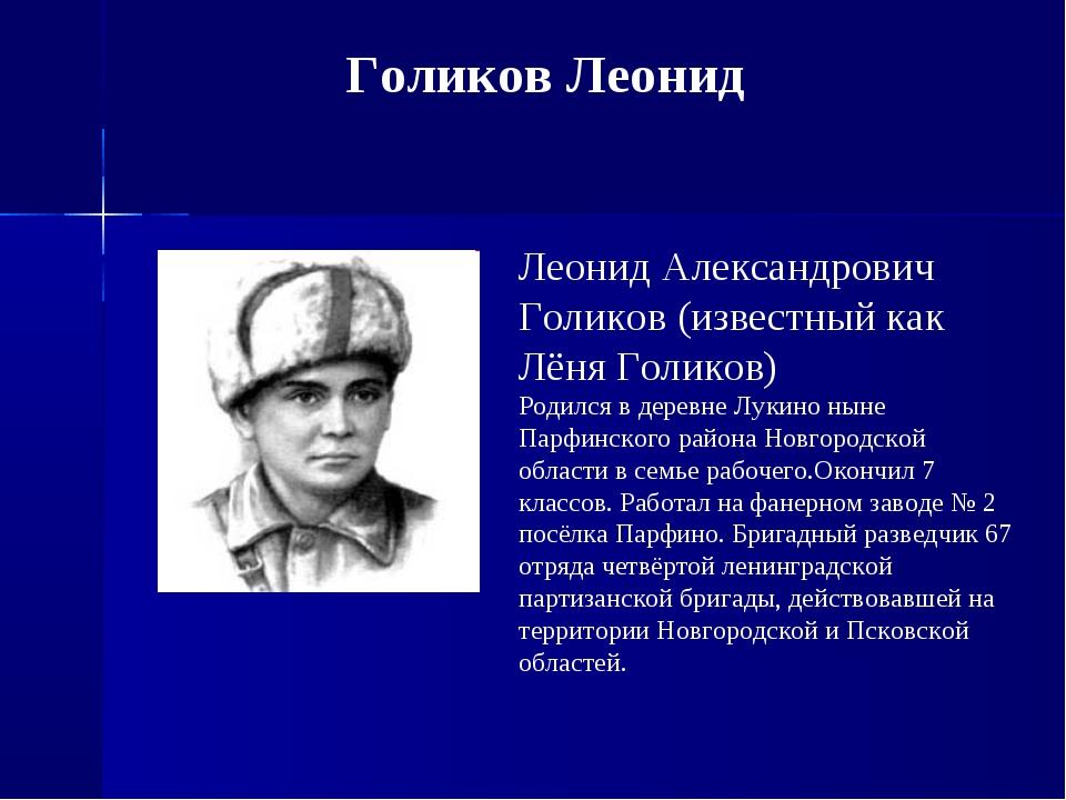 Голиков Леонид Леонид Александрович Голиков (известный как Лёня Голиков) Роди...