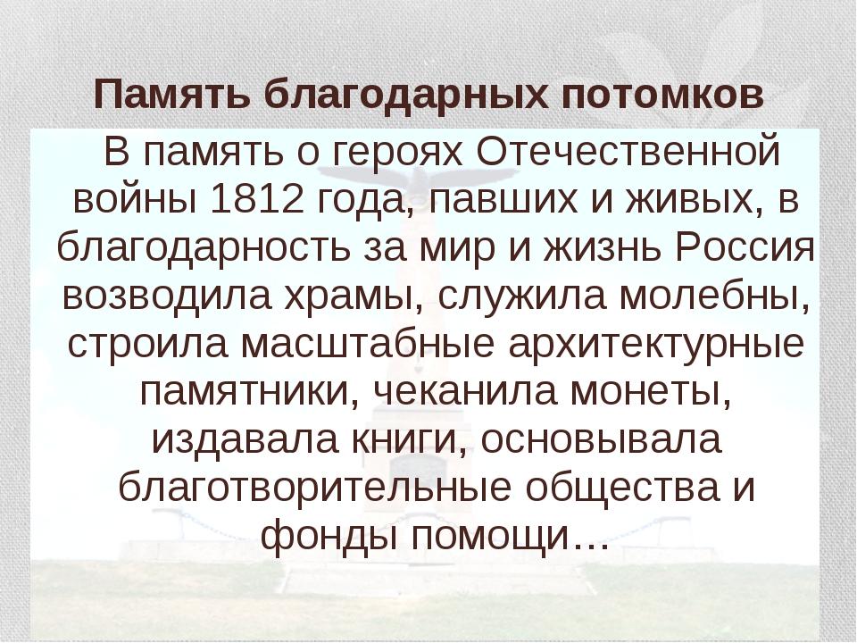 Память благодарных потомков В память о героях Отечественной войны 1812 года,...