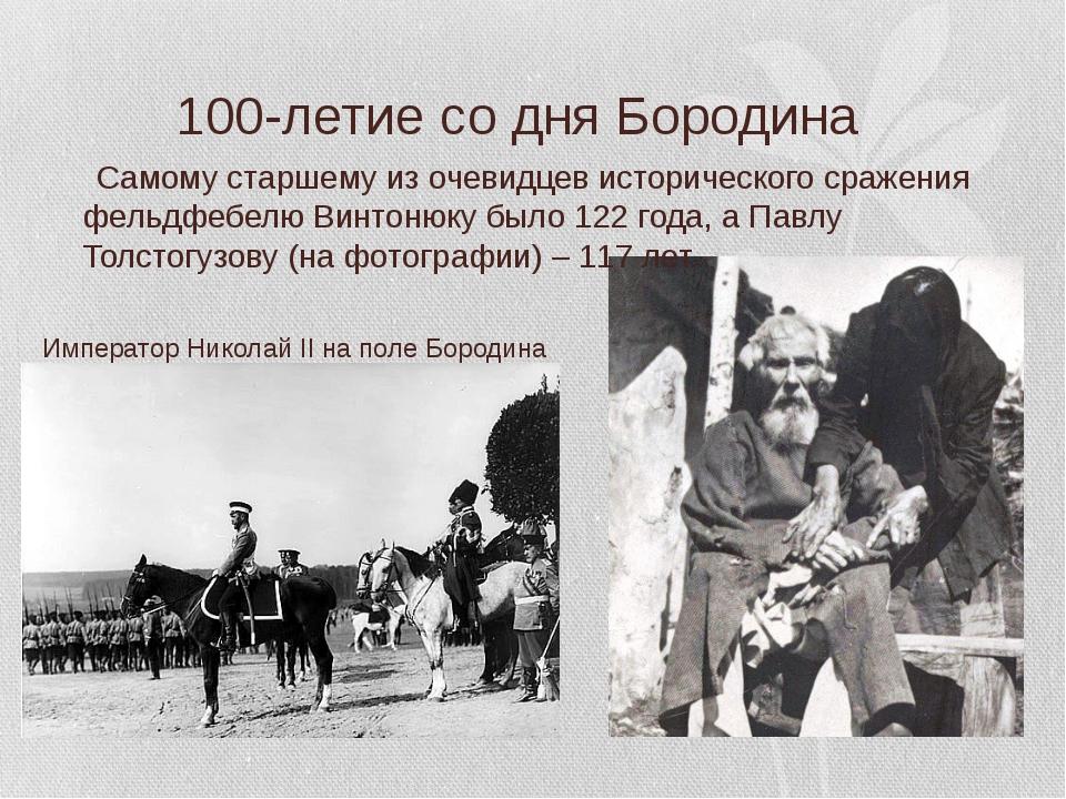 100-летие со дня Бородина Самому старшему из очевидцев исторического сражени...