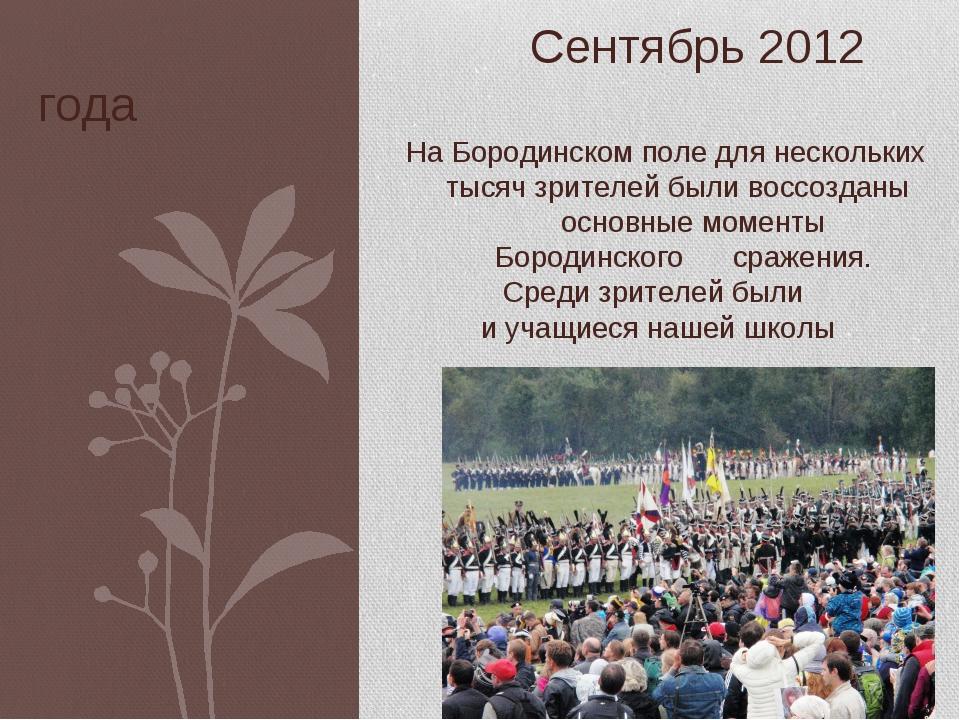Сентябрь 2012 года На Бородинском поле для нескольких тысяч зрителей были во...
