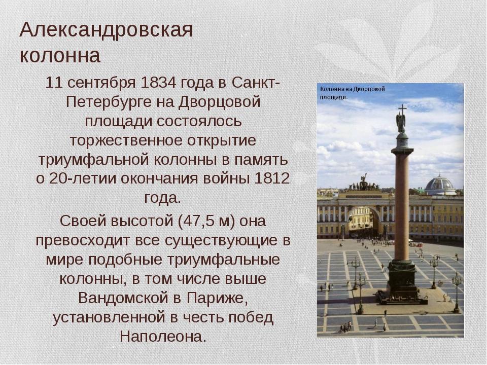 Александровская колонна 11 сентября 1834 года в Санкт-Петербурге на Дворцовой...