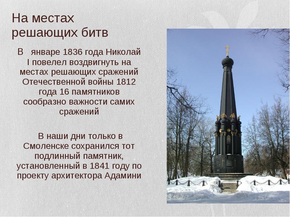 На местах решающих битв В январе 1836 года Николай I повелел воздвигнуть на м...