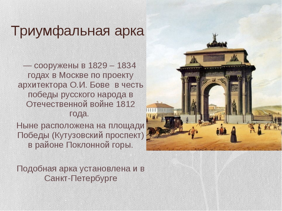 Триумфальная арка Моско́вские Триумфа́льные воро́та (Триумфальная арка) — соо...