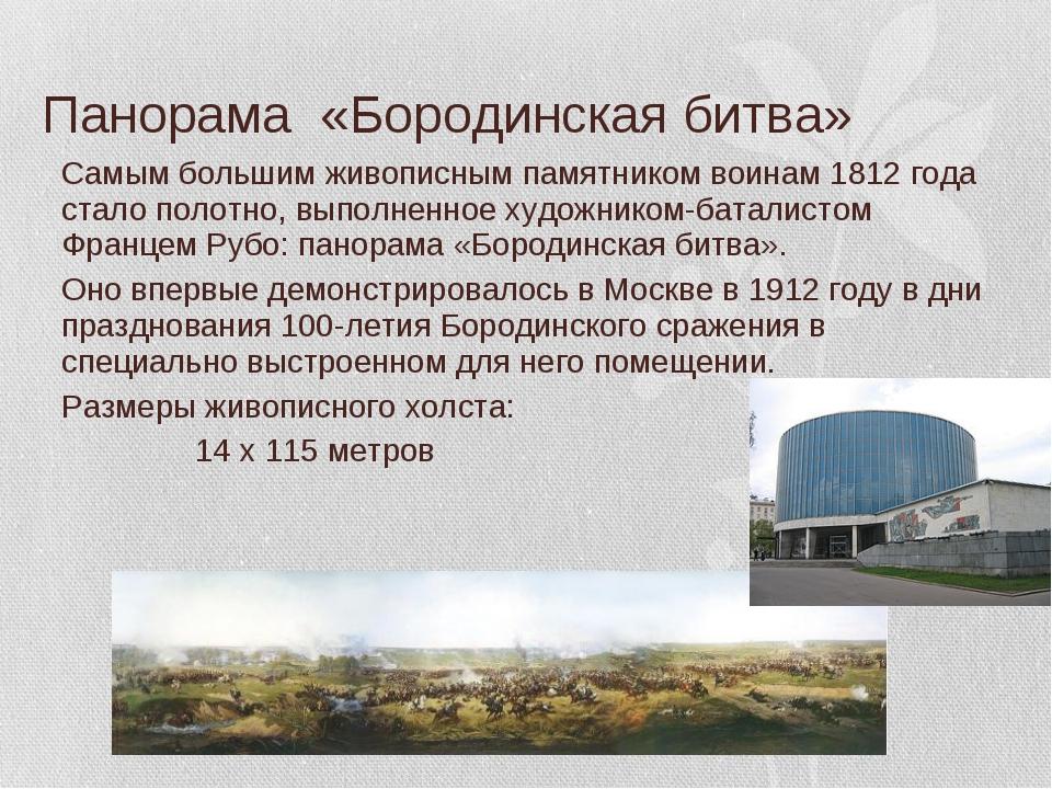 Панорама «Бородинская битва» Самым большим живописным памятником воинам 1812...