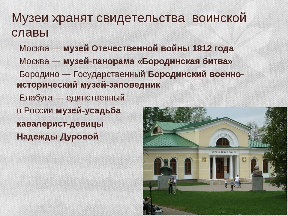 Музеи хранят свидетельства воинской славы Москва — музей Отечественной войны...
