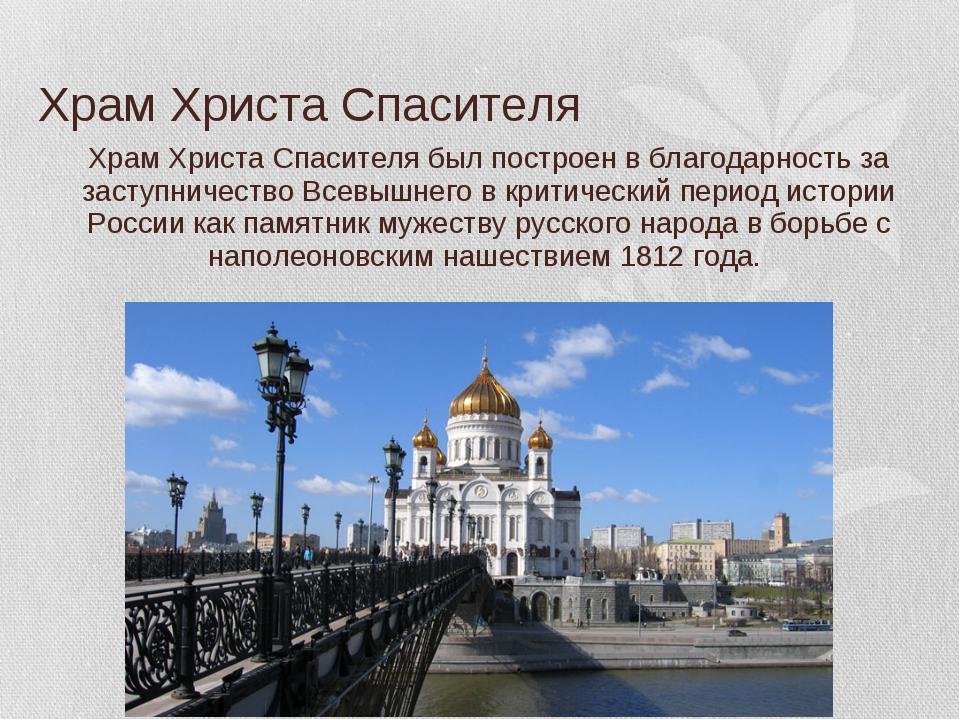 Храм Христа Спасителя Храм Христа Спасителя был построен в благодарность за з...
