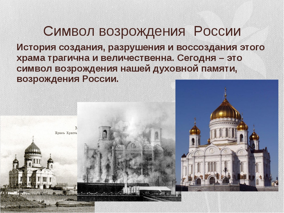 Символ возрождения России История создания, разрушения и воссоздания этого хр...