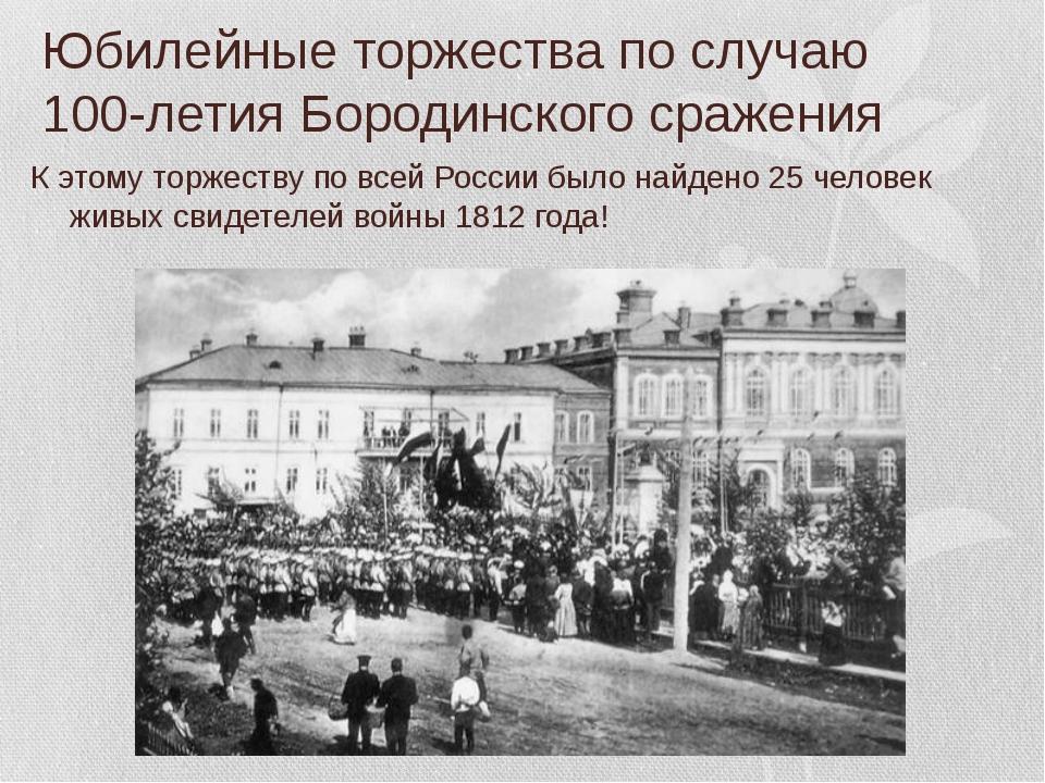 Юбилейные торжества по случаю 100-летия Бородинского сражения К этому торжест...
