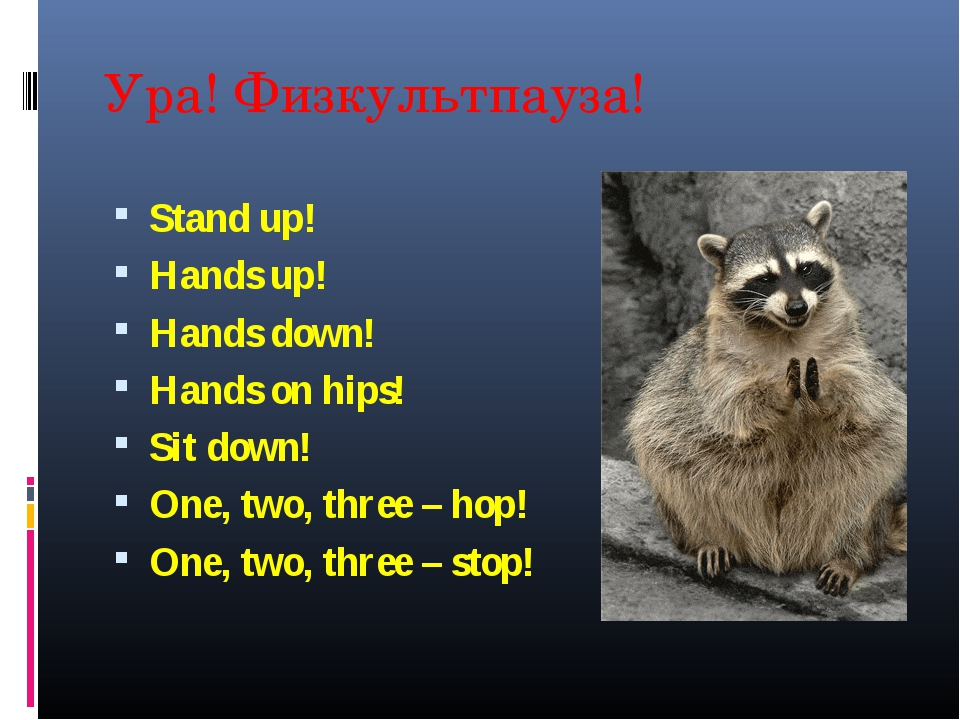 Ура! Физкультпауза! Stand up! Hands up! Hands down! Hands on hips! Sit down!...