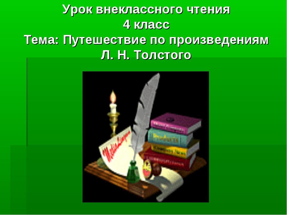 Урок внеклассного чтения 4 класс Тема: Путешествие по произведениям Л. Н. Тол...
