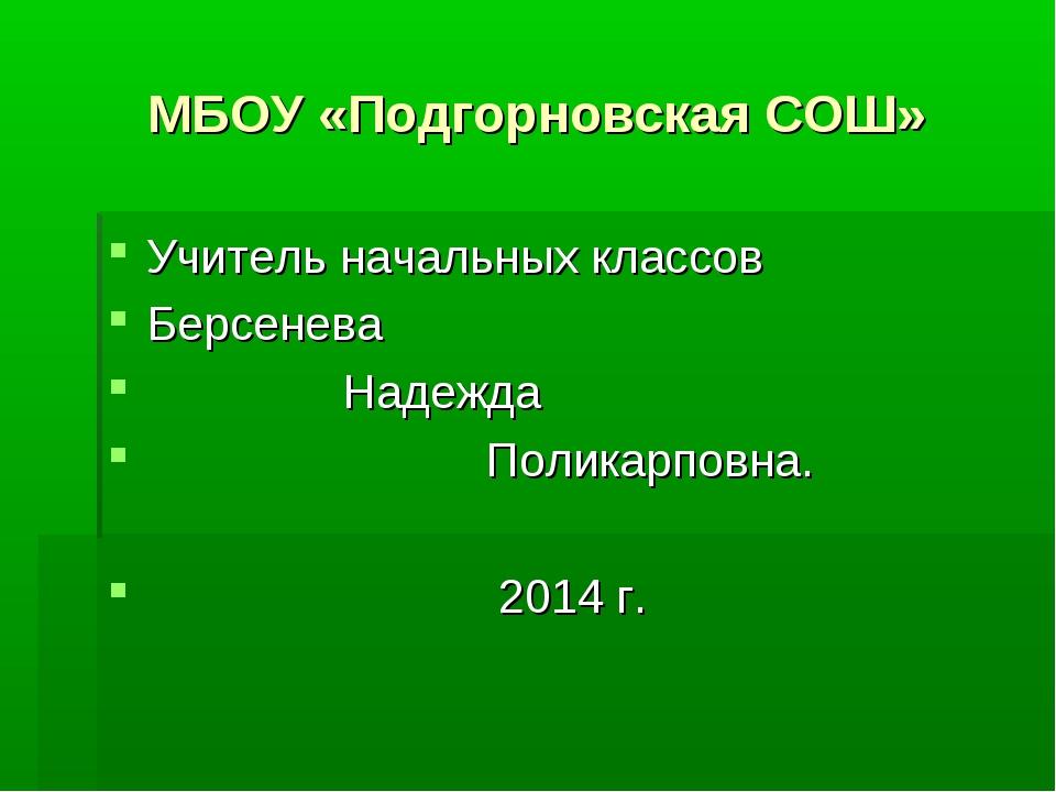 МБОУ «Подгорновская СОШ» Учитель начальных классов Берсенева Надежда Поликарп...