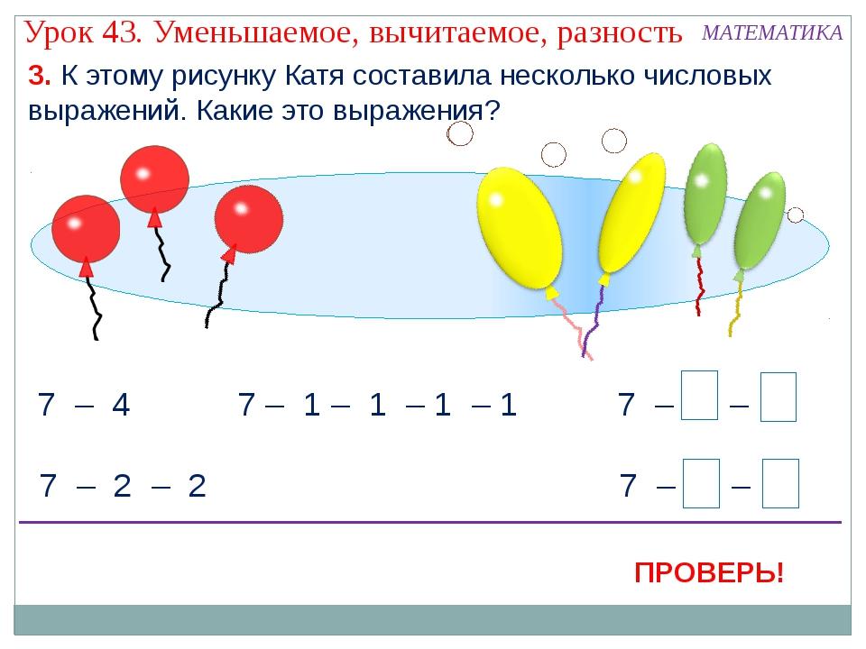 7 – 1 – 1 – 1 – 1 7 – 4 7 – 2 – 2 7 – 1 – 3 7 – 3 – 1 7 3 7 3 Урок 43. Умень...