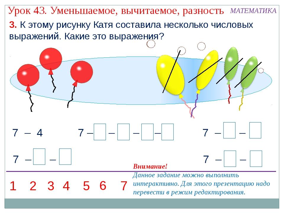 7 – 1 – 1 – 1 – 1 7 3 7 3 7 – 4 7 – 2 – 2 7 – 1 – 3 7 – 3 – 1 7 3 7 3 7 3 3....