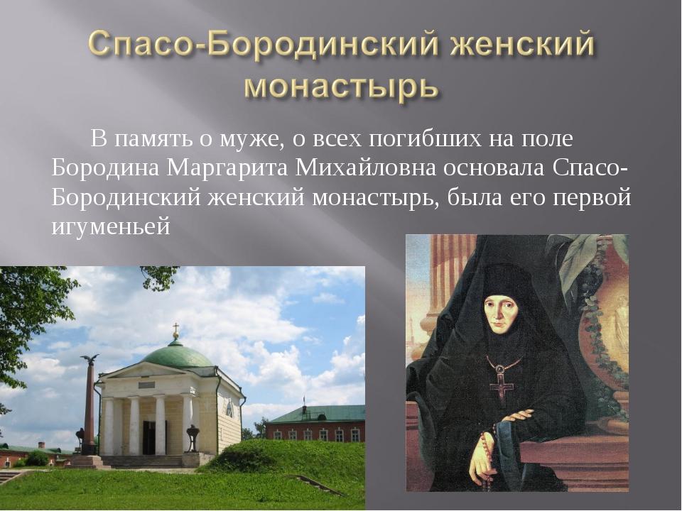 В память о муже, о всех погибших на поле Бородина Маргарита Михайловна основ...