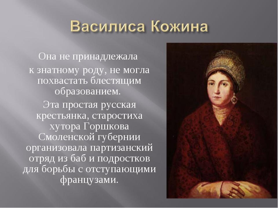 Она не принадлежала к знатному роду, не могла похвастать блестящим образовани...