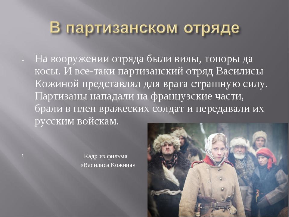 На вооружении отряда были вилы, топоры да косы. И все-таки партизанский отряд...