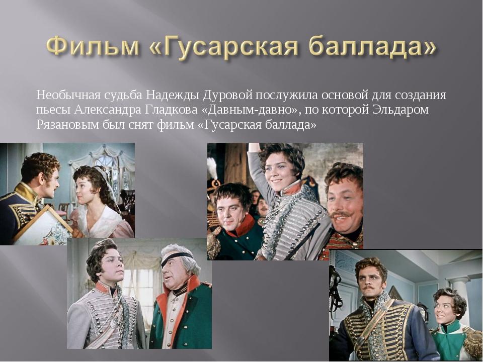 Необычная судьба Надежды Дуровой послужила основой для создания пьесы Алексан...