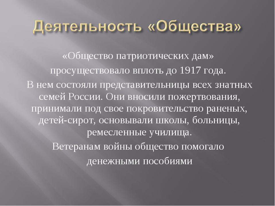 «Общество патриотических дам» просуществовало вплоть до 1917 года. В нем сост...