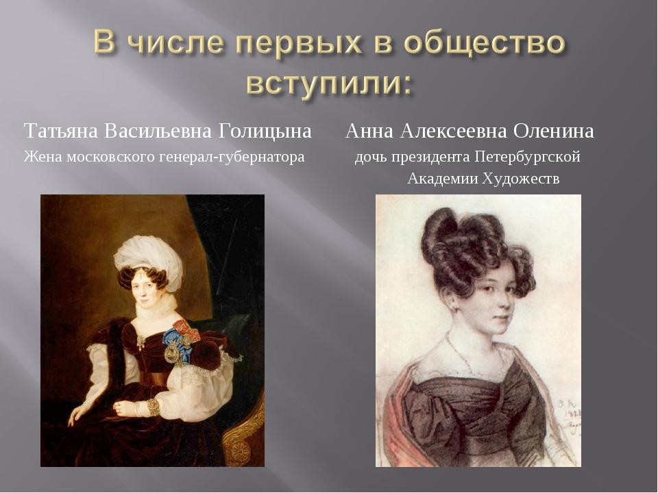 Татьяна Васильевна Голицына Анна Алексеевна Оленина Жена московского генерал-...