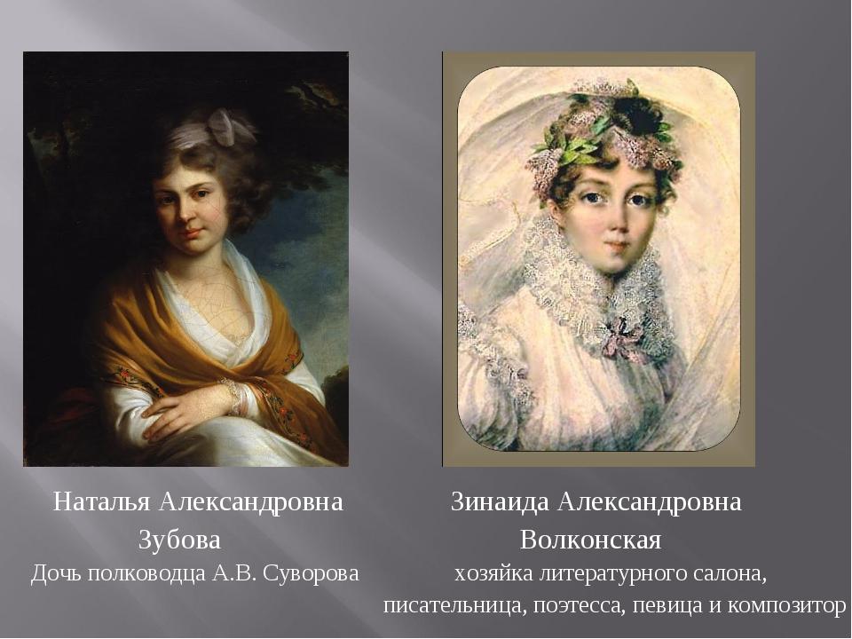 Наталья Александровна Зинаида Александровна Зубова Волконская Дочь полководц...