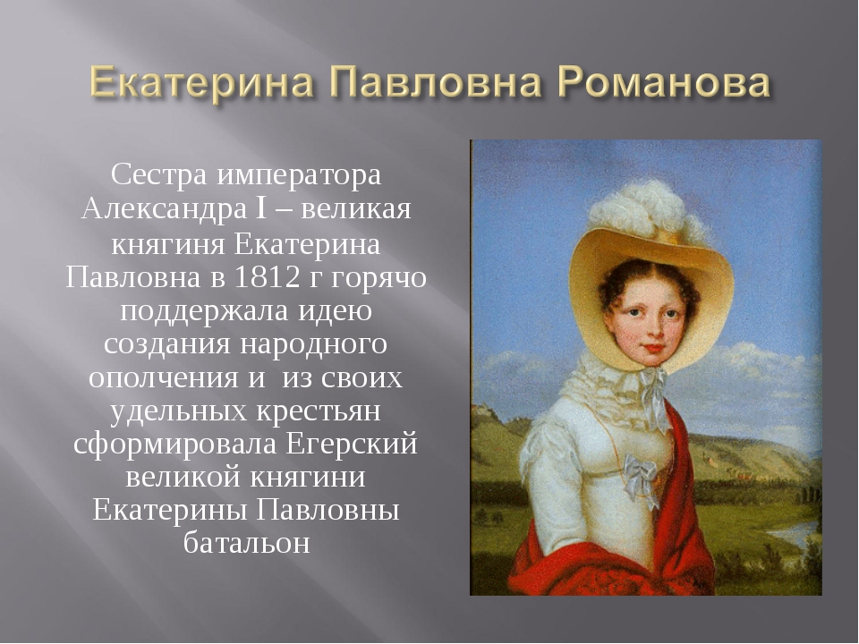 Сестра императора Александра I – великая княгиня Екатерина Павловна в 1812 г...