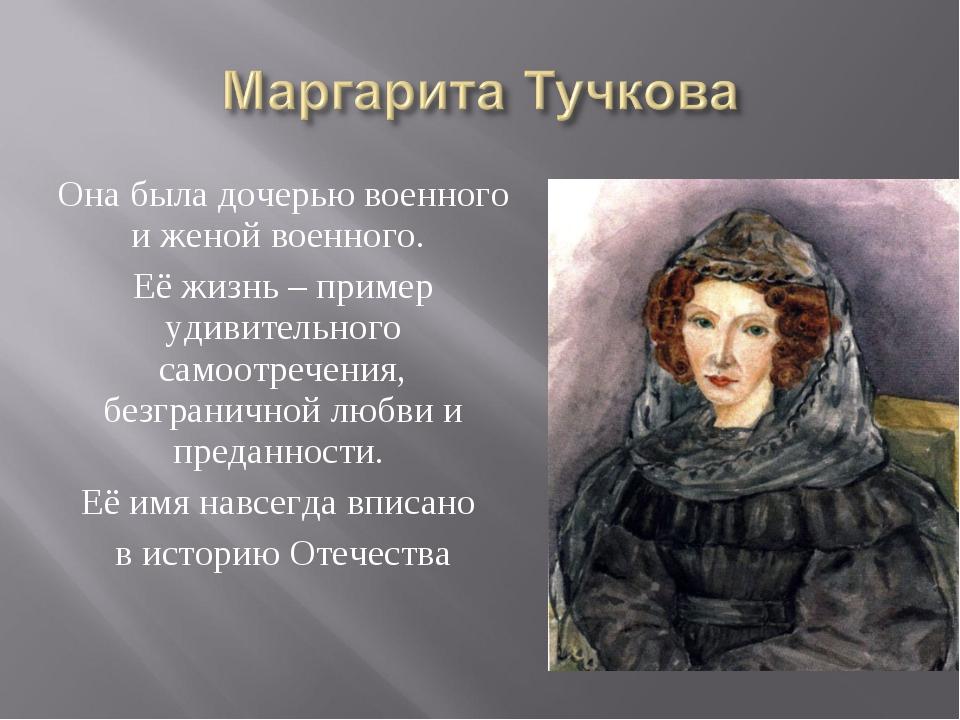 Она была дочерью военного и женой военного. Её жизнь – пример удивительного с...