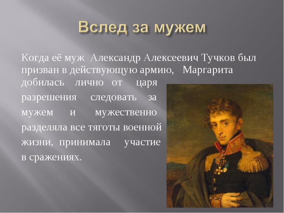 Когда её муж Александр Алексеевич Тучков был призван в действующую армию, Мар...
