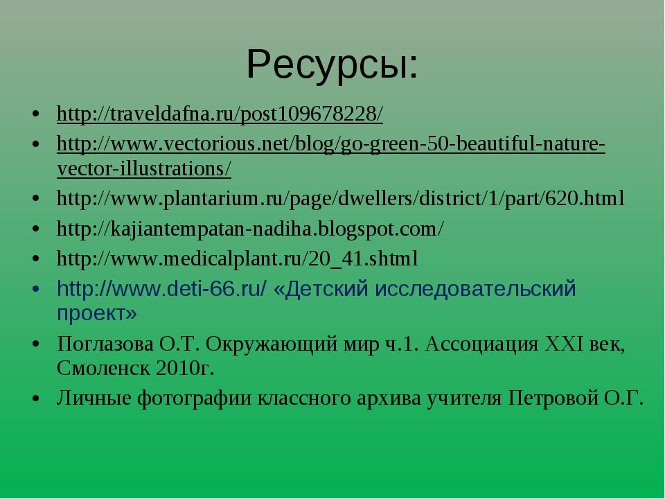 http://traveldafna.ru/post109678228/ http://www.vectorious.net/blog/go-green-...