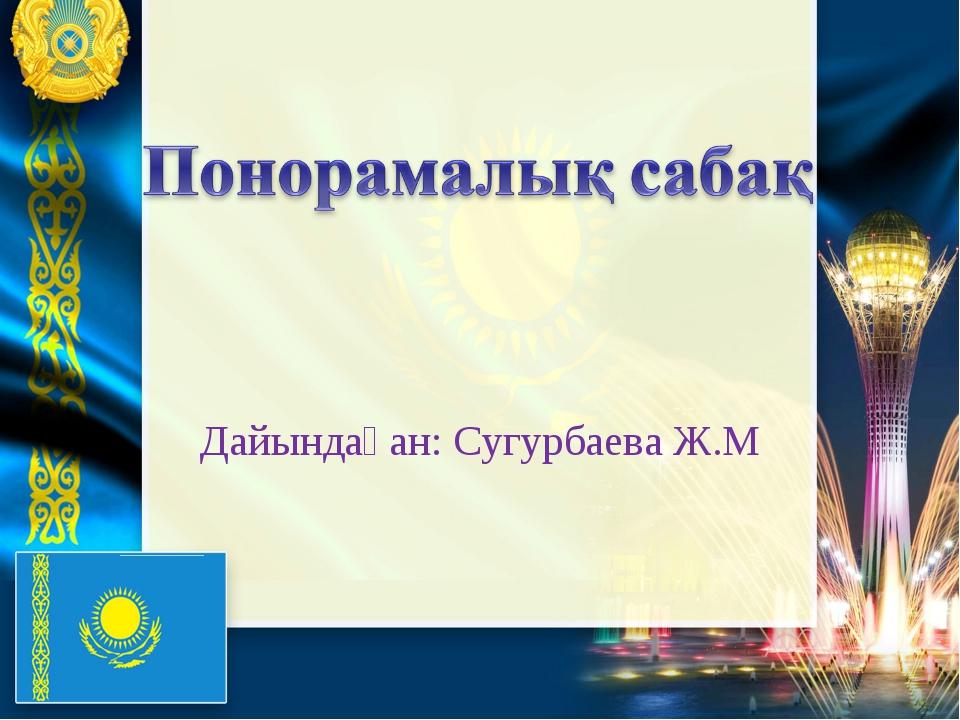 Дайындаған: Сугурбаева Ж.М