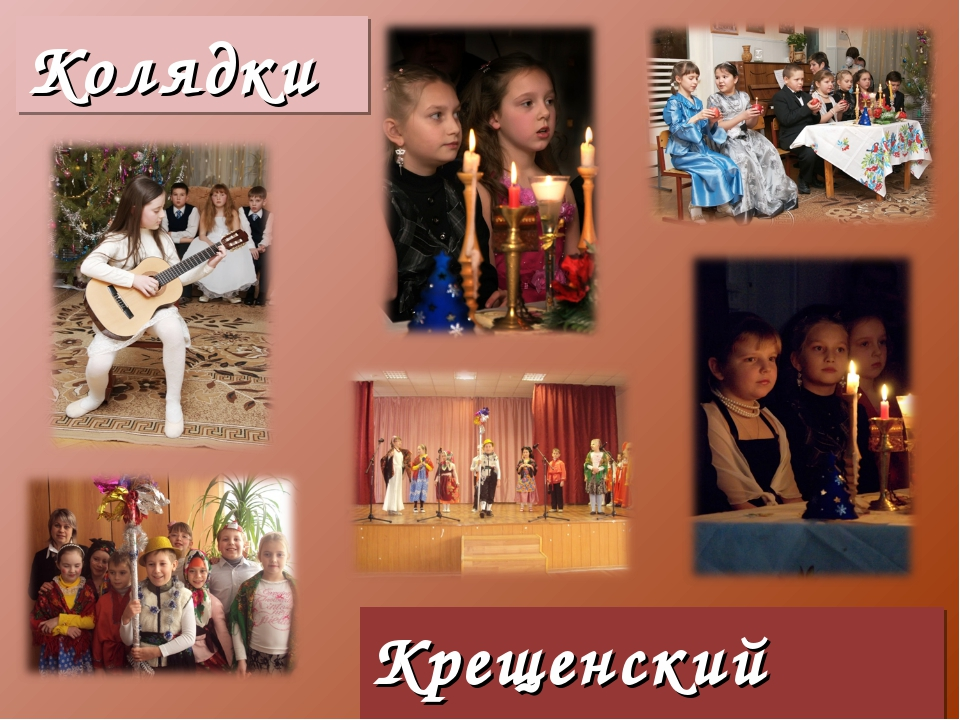 Колядки Крещенский вечерок