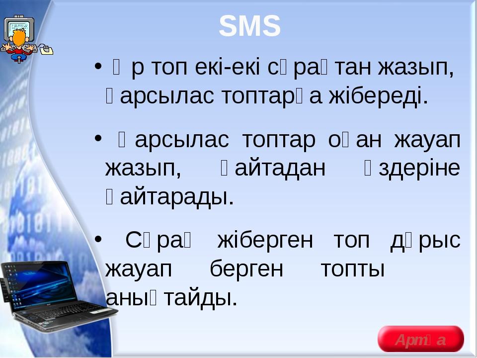 І тур. Таныстыру Топқа ат қою Топтың атын қорғау Топ мүшелерін таныстыру SMS