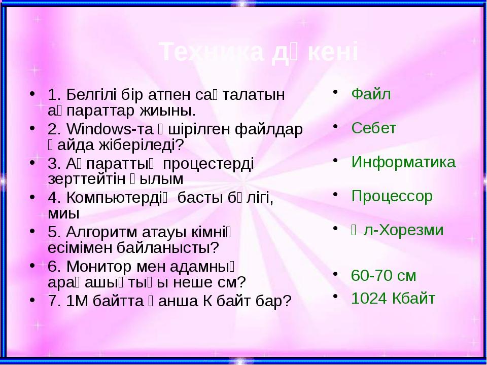 Техника дүкені 1. Белгілі бір атпен сақталатын ақпараттар жиыны. 2. Windows-т...