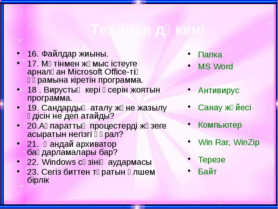 Техника дүкені 16. Файлдар жиыны. 17. Мәтінмен жұмыс істеуге арналған Microso...