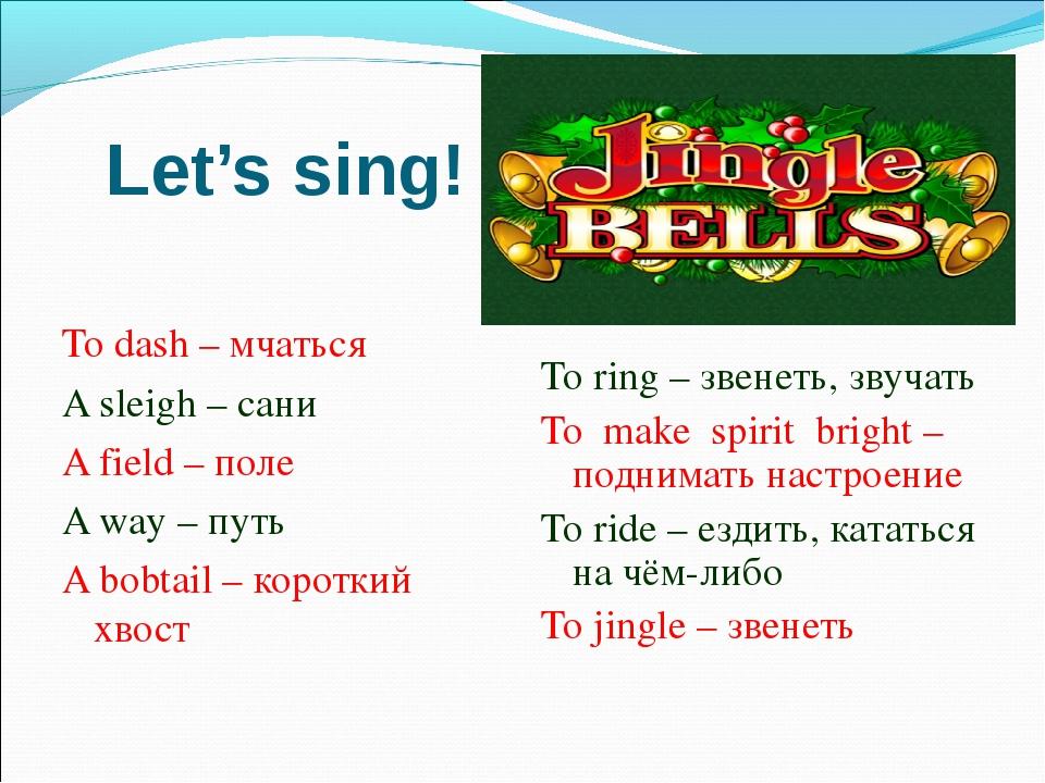 Let's sing! To dash – мчаться A sleigh – сани A field – поле A way – путь A...
