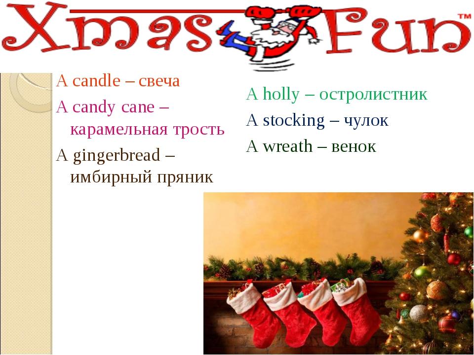 A candle – свеча A candle – свеча A candy cane – карамельная трость A gingerb...