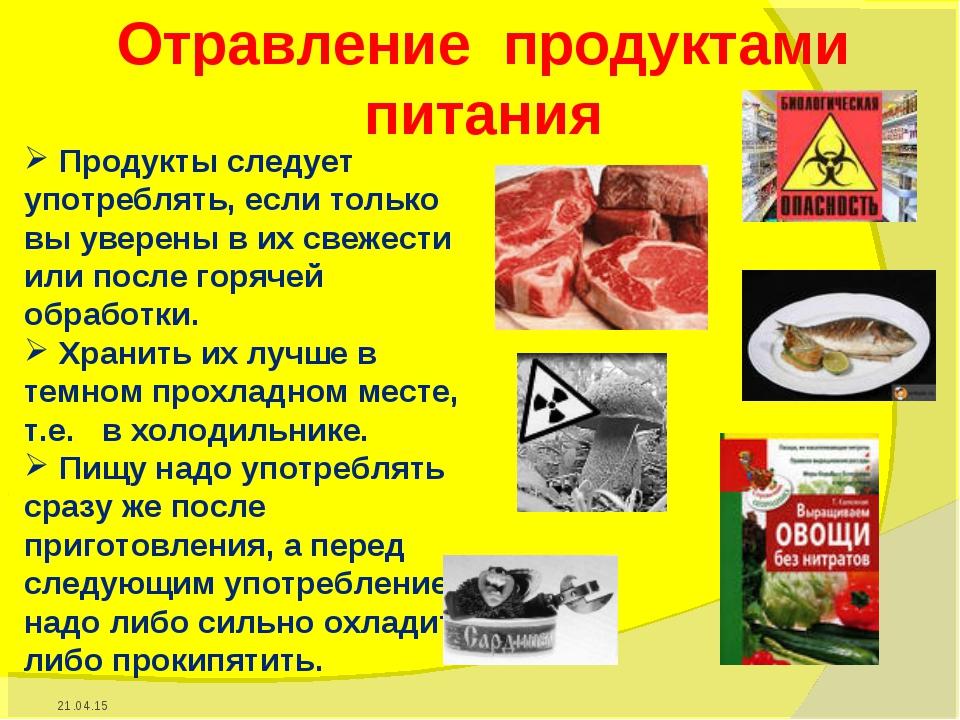 Отравление продуктами питания Продукты следует употреблять, если только вы ув...