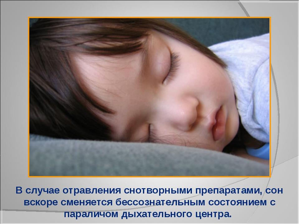 В случае отравления снотворными препаратами, сон вскоре сменяется бессознател...