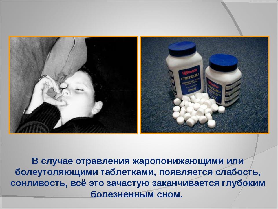 В случае отравления жаропонижающими или болеутоляющими таблетками, появляется...