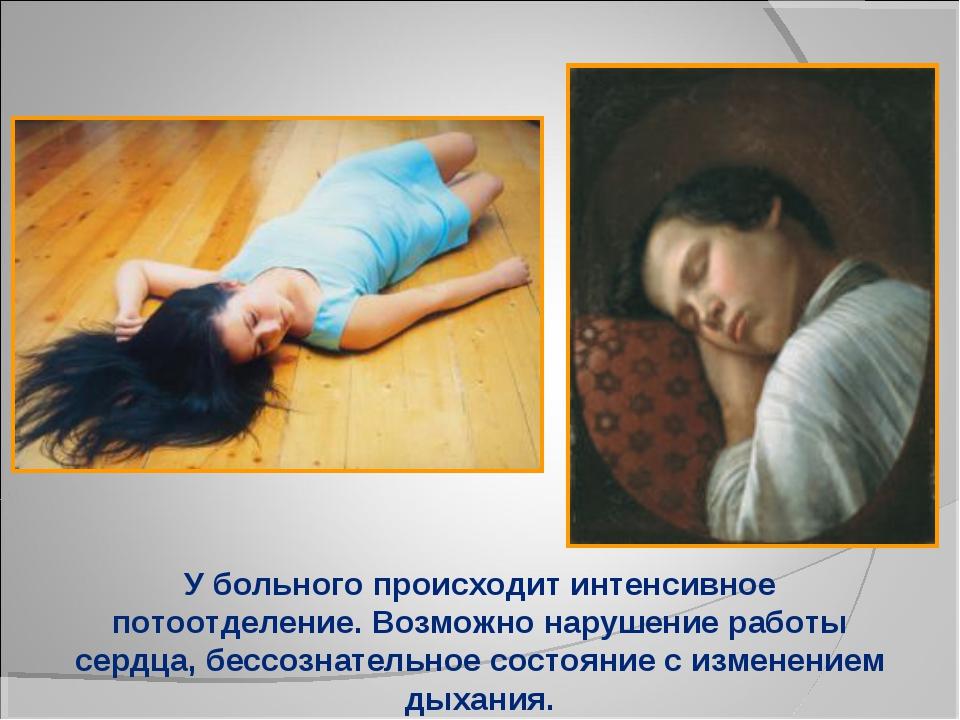 У больного происходит интенсивное потоотделение. Возможно нарушение работы се...