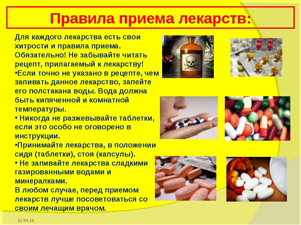 Правила приема лекарств: Для каждого лекарства есть свои хитрости и правила п...