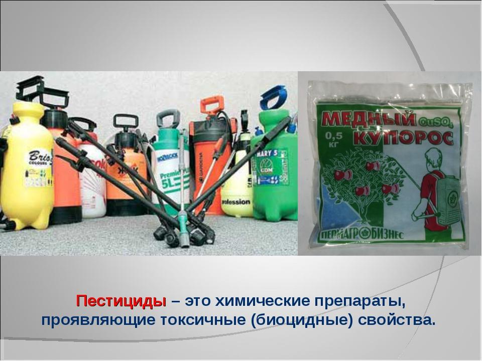 Пестициды – это химические препараты, проявляющие токсичные (биоцидные) свойс...