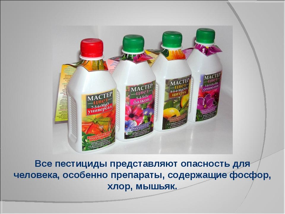 Все пестициды представляют опасность для человека, особенно препараты, содерж...