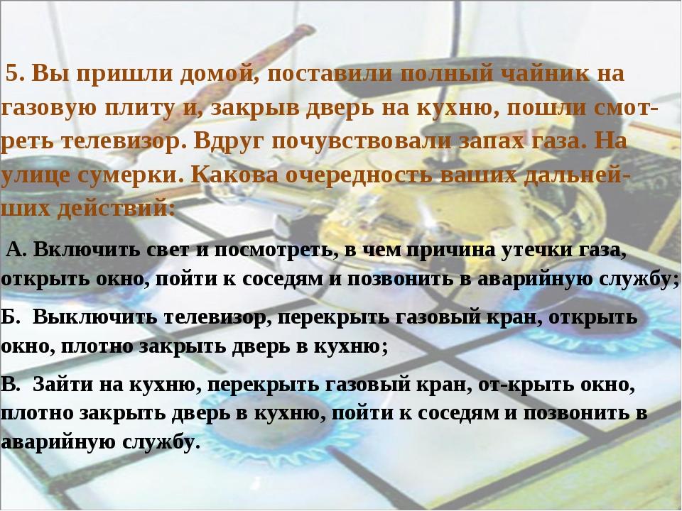 5. Вы пришли домой, поставили полный чайник на газовую плиту и, закрыв дверь...
