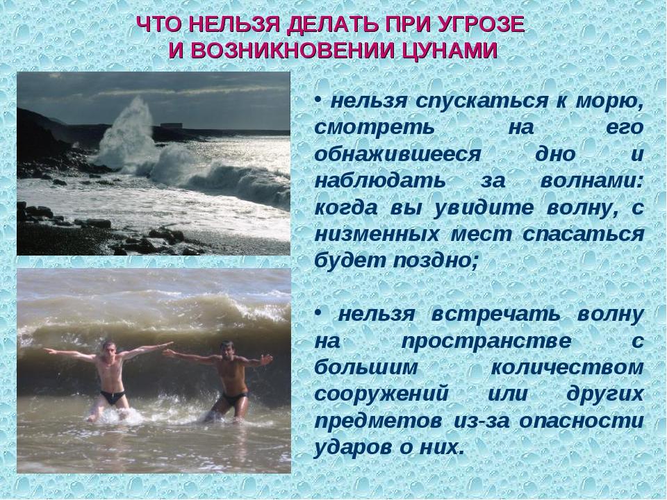 ЧТО НЕЛЬЗЯ ДЕЛАТЬ ПРИ УГРОЗЕ И ВОЗНИКНОВЕНИИ ЦУНАМИ нельзя спускаться к морю,...