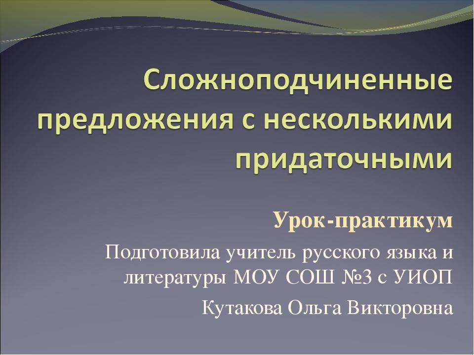 Урок-практикум Подготовила учитель русского языка и литературы МОУ СОШ №3 с...