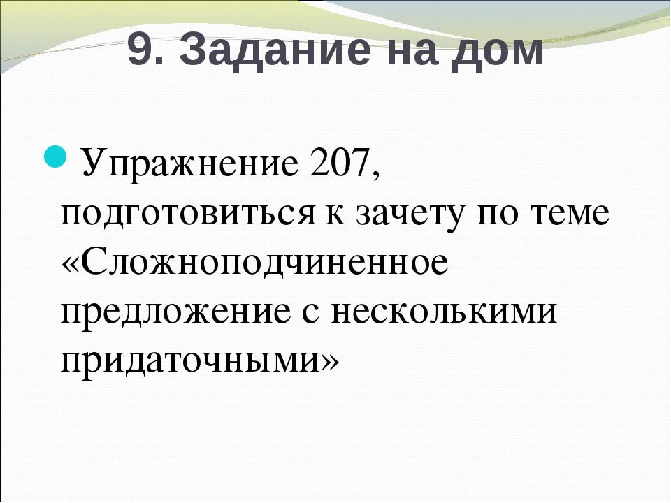 9. Задание на дом Упражнение 207, подготовиться к зачету по теме «Сложноподчи...