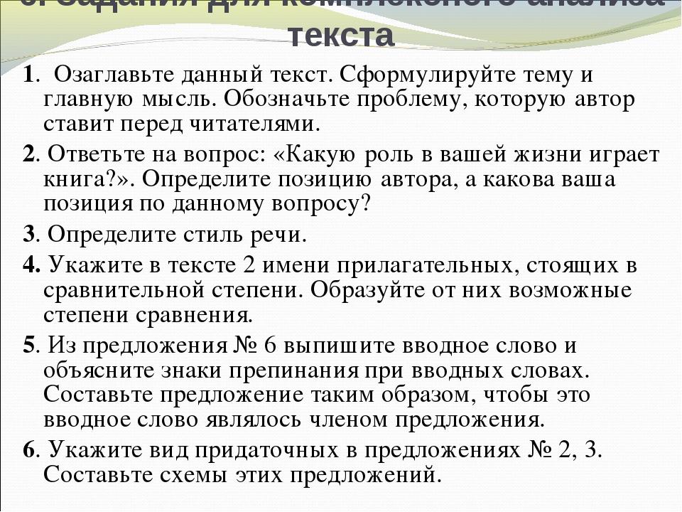 6. Задания для комплексного анализа текста 1. Озаглавьте данный текст. Сформу...